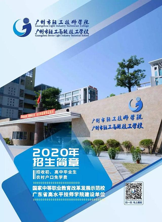 广州市轻工技师学院2020年招生简章