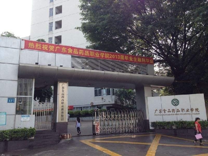 广东食品药品职业学院2020年春季招生简章