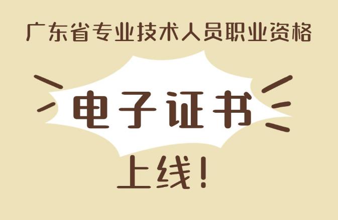 重要通知丨广东