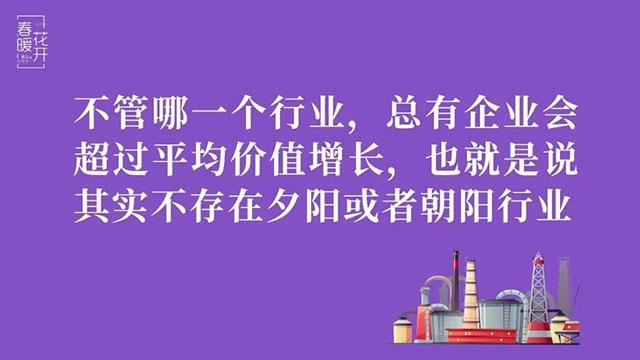 陈春花:每个企业管理者都要回答两个问题——企业增长和价值创造