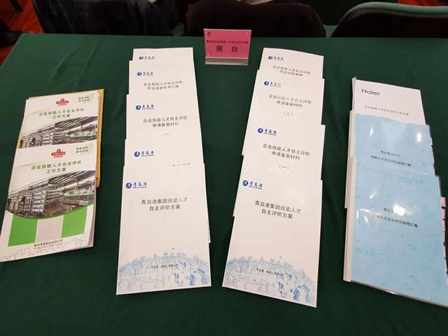 青岛市企业技能人才自主评价工作全面提速