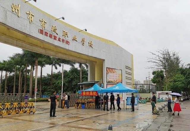 广州市市政职业学校与广州华成理工职业技术学校交流疫情防控工