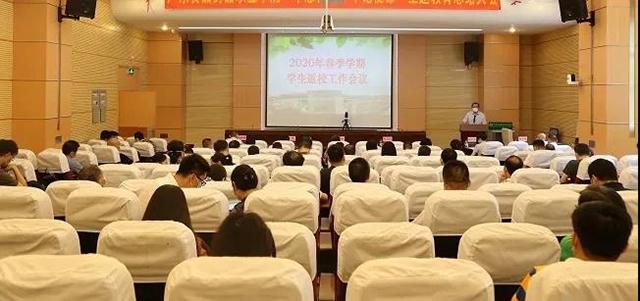 广东食品药品职业学院召开2020年春季学期学生返校工作会议