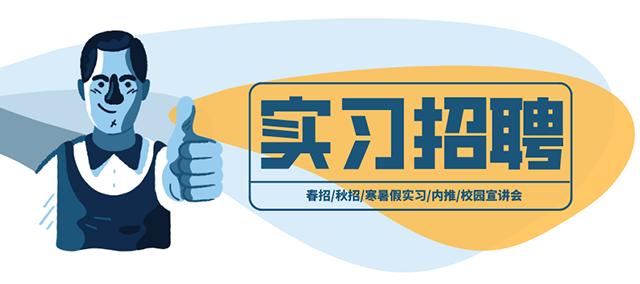 【中山实习招聘】世界500强万科地产招营销实习生(可接受线上