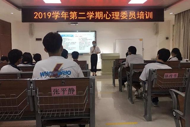 广州市土地房产管理职业学校心理委员培训