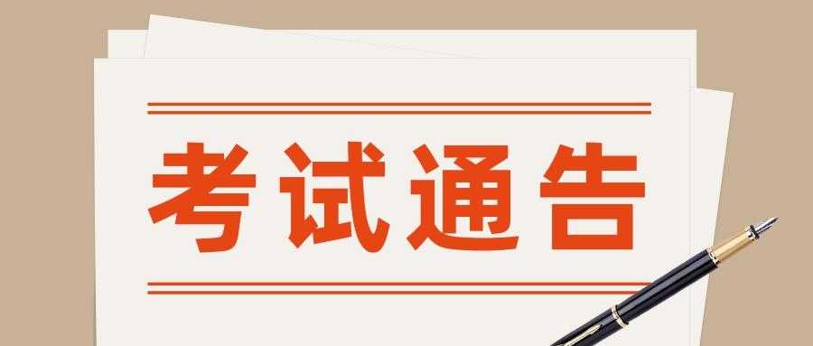 关于广东省2020年度专业技术人员职业资格考试报名有关事项的