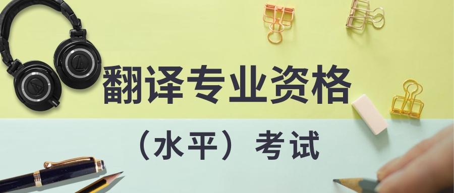 2020年度翻译专业资格(水平)考试报考须知
