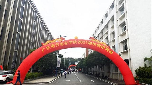 广东南方职业学