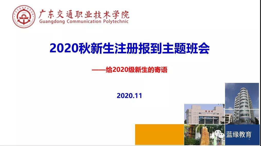 广交通2020