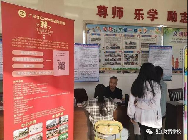 湛江财贸学校2019年冬季就业校园招聘会圆满举办