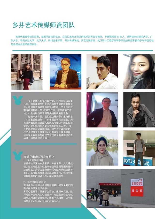 广州多芬传媒招生简章1-6.jpg